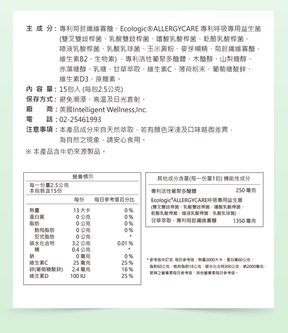 改善過敏、增強呼吸道系統